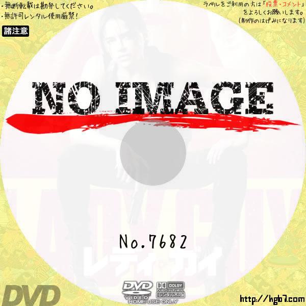 レディ・ガイ (2016) BD・DVDラベル