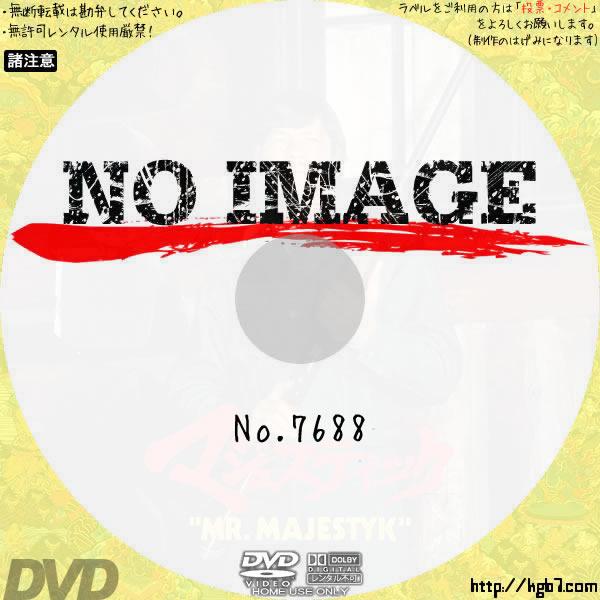 マジェスティック (02)(1974) BD・DVDラベル