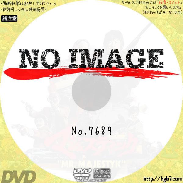 マジェスティック (03)(1974) BD・DVDラベル