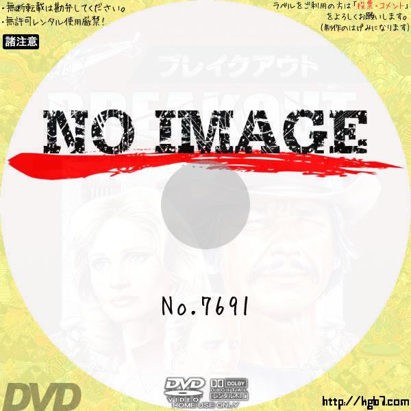 ブレイクアウト (02)(1975) BD・DVDラベル