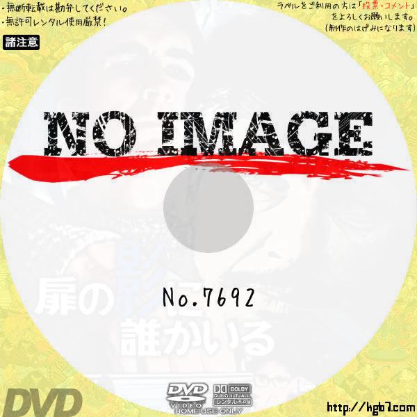 扉の影に誰かいる (01)(1971) BD・DVDラベル
