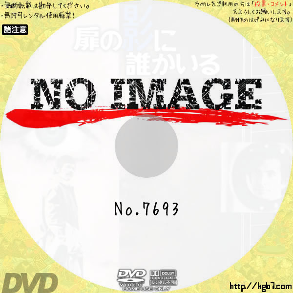 扉の影に誰かいる (02)(1971) BD・DVDラベル
