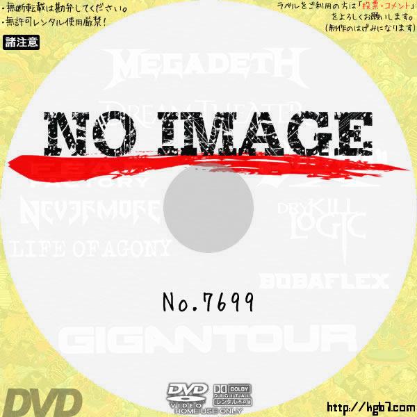 Gigantour BD・DVDラベル