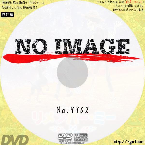 リメンバー・ミー (01)(2017) BD・DVDラベル