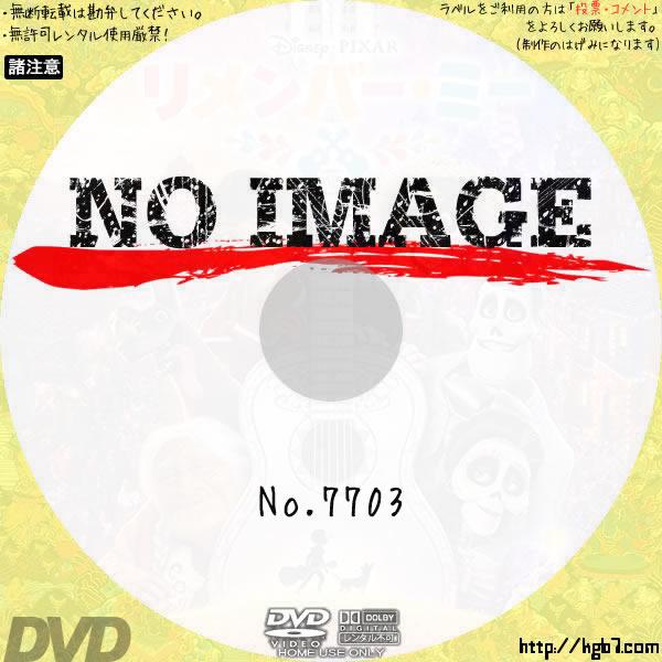 リメンバー・ミー (02)(2017) BD・DVDラベル