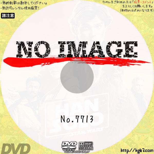 ハン・ソロ/スター・ウォーズ・ストーリー (2018) BD・DVDラベル