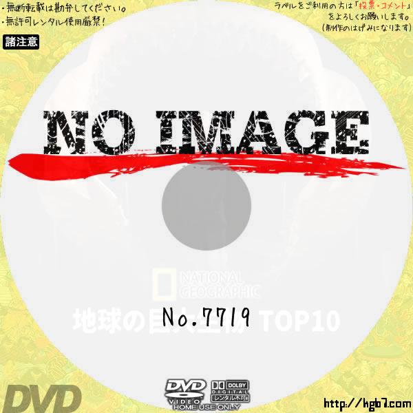 地球の巨大生物TOP10 (2018) BD・DVDラベル