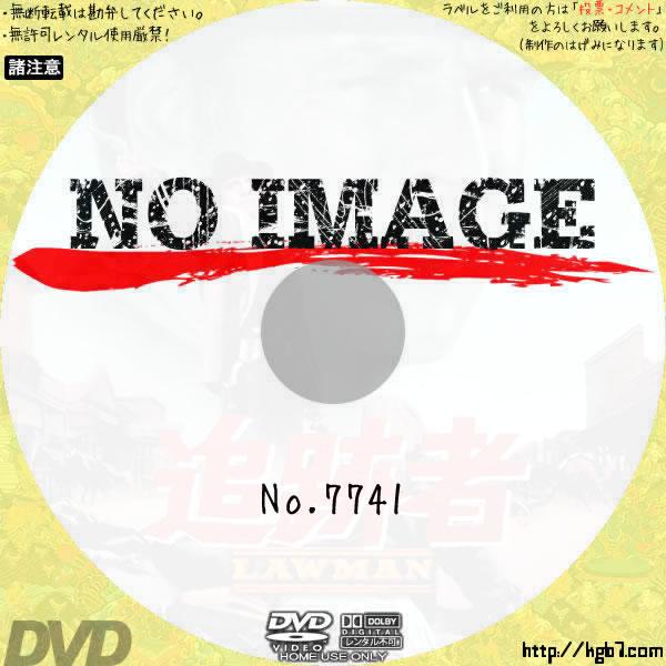 追跡者 (03)(1970) BD・DVDラベル