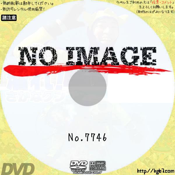 潜れ!さかなクン (汎用) BD・DVDラベル
