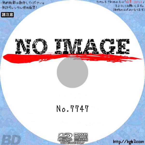 潜れ!さかなクン (汎用)(BD) BD・DVDラベル