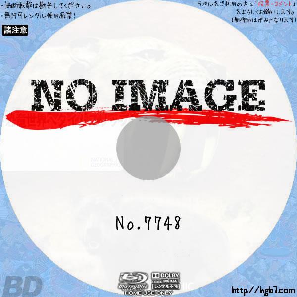 恐竜世界へタイムスリップ  (BD)(汎用)(2018) BD・DVDラベル