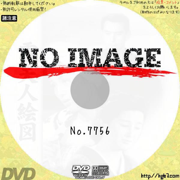 雪夫人絵図 (1950) BD・DVDラベル