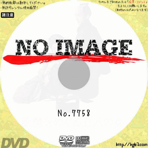 歌麿をめぐる五人の女 (02)(1946) BD・DVDラベル