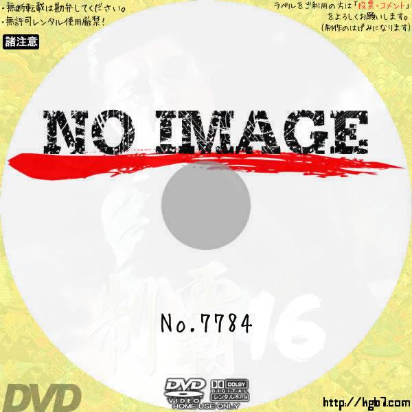 制覇16 (2018) BD・DVDラベル