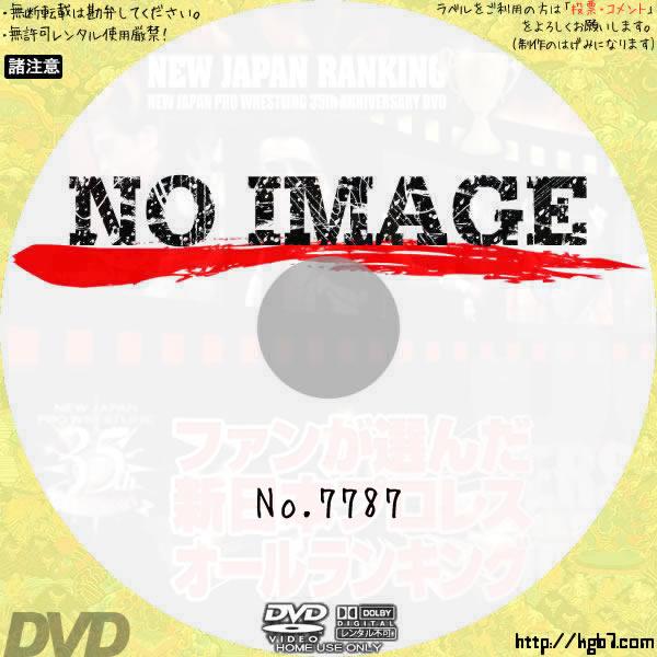 新日本プロレス創立35周年記念DVD NEW JAPAN RANKING (2008) BD・DVDラベル