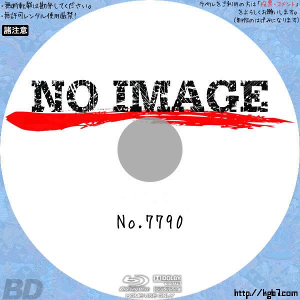 将太の寿司 (BD)(汎用)(1996) BD・DVDラベル