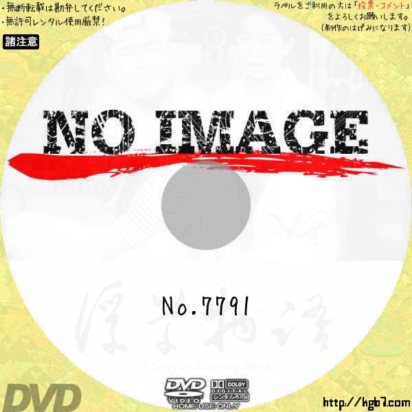 浮草物語 (1934) BD・DVDラベル
