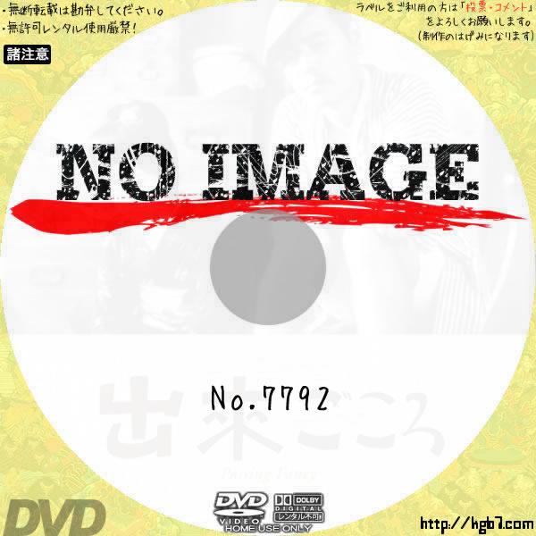 出来ごころ (1933) BD・DVDラベル