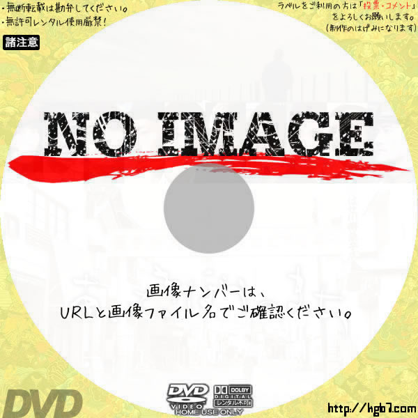 あいときぼうのまち (2013) BD・DVDラベル