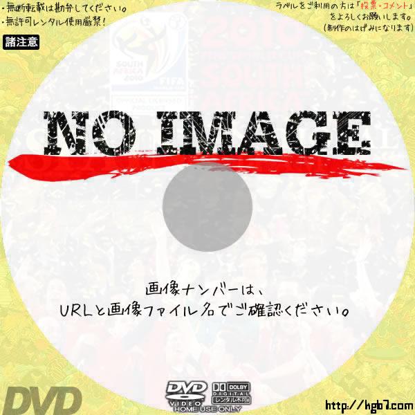 2010 FIFA ワールドカップ 南アフリカ オフィシャルDVD スペイン代表 栄光への軌跡 BD・DVDラベル