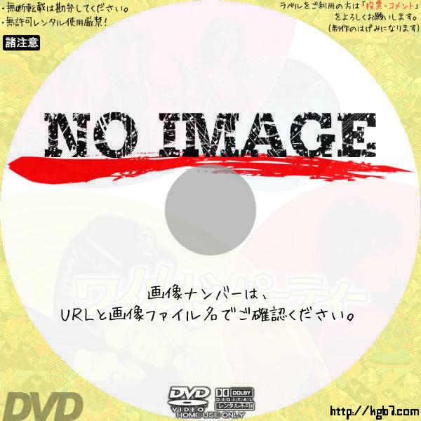 ワイルド・パーティー (02)(1970) BD・DVDラベル