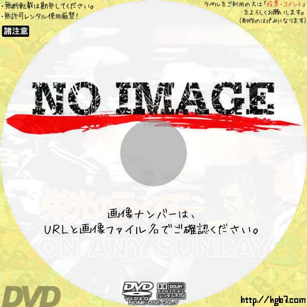 栄光のライダー (01)(1971) BD・DVDラベル