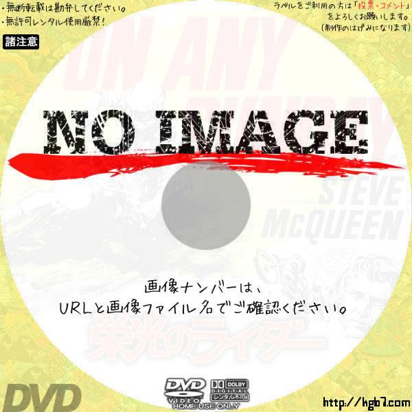 栄光のライダー (02)(1971) BD・DVDラベル