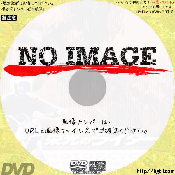 栄光のライダー (03)(1971) BD・DVDラベル
