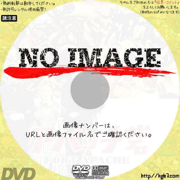 アパッチ砦 (1948) BD・DVDラベル