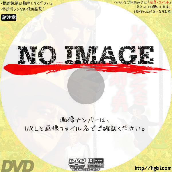 リバティ・バランスを射った男 (1962) BD・DVDラベル