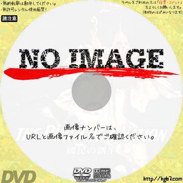 國民の創生 (01)(1965) BD・DVDラベル