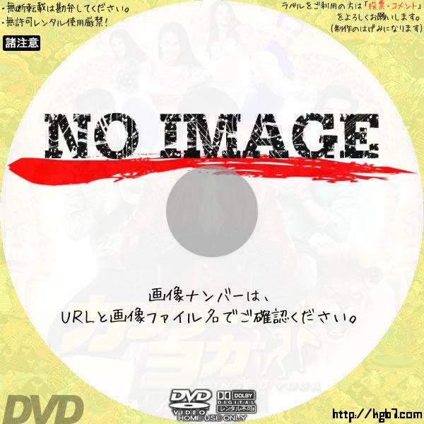 カンフー・ヨガ (2017) BD・DVDラベル