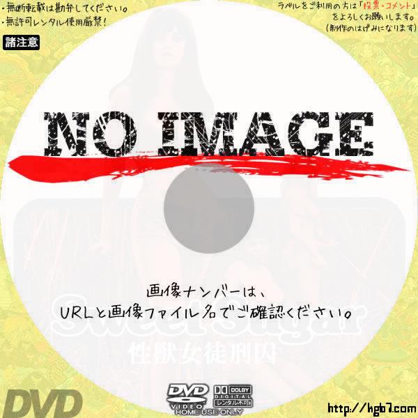 スウィート・シュガー (1974) BD・DVDラベル