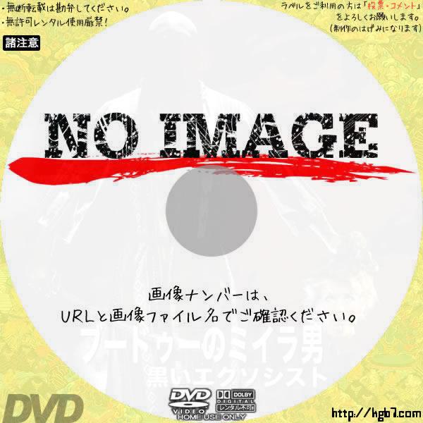 ブードゥーのミイラ男 黒いエクソシスト (1974) BD・DVDラベル