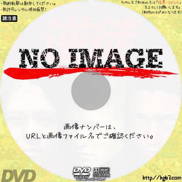 逆徒 (2017) BD・DVDラベル