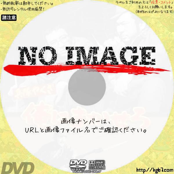 兵隊やくざ 俺にまかせろ (1967) BD・DVDラベル