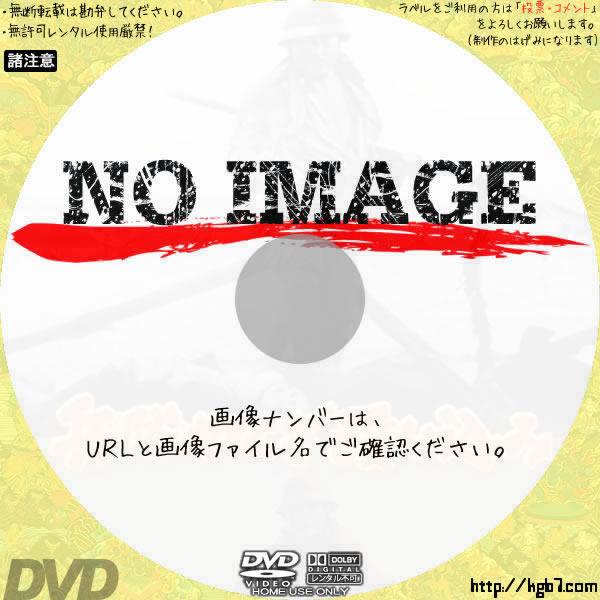 兵隊やくざ殴り込み (1967) BD・DVDラベル