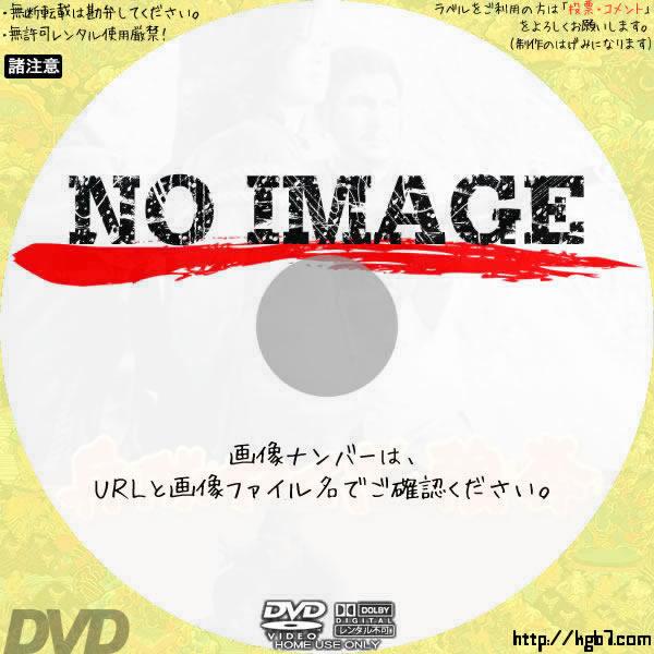 兵隊やくざ強奪 (1968) BD・DVDラベル