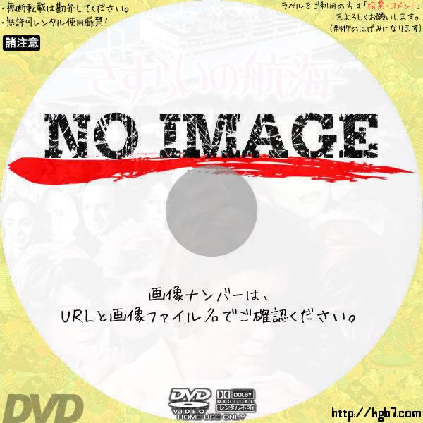 さすらいの航海 (02)(1976) BD・DVDラベル