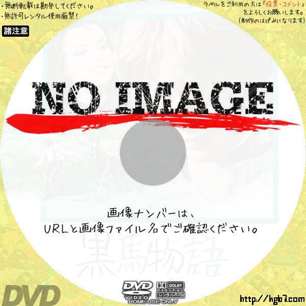 黒馬物語 (01)(1970) BD・DVDラベル