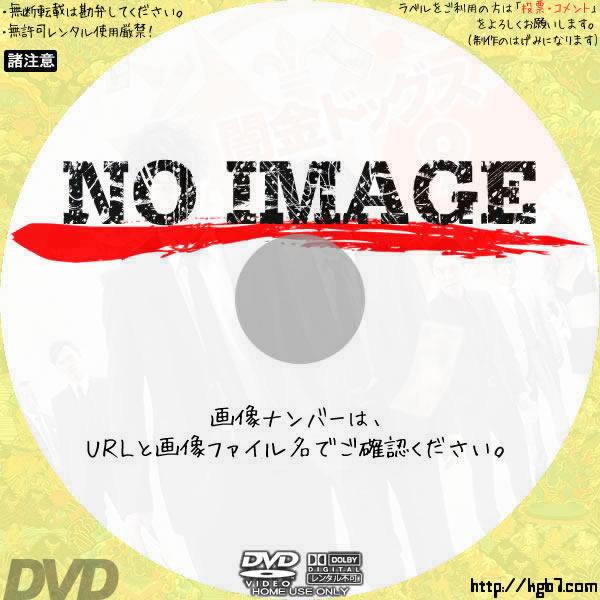 闇金ドッグス9 (2018) BD・DVDラベル