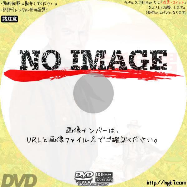 六番目の男 (02)(1955) BD・DVDラベル
