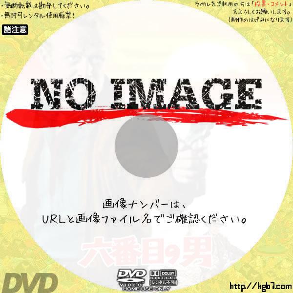 六番目の男 (03)(1955) BD・DVDラベル