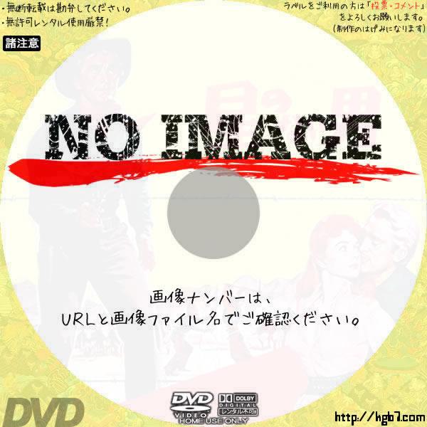 星のない男 (1955) BD・DVDラベル