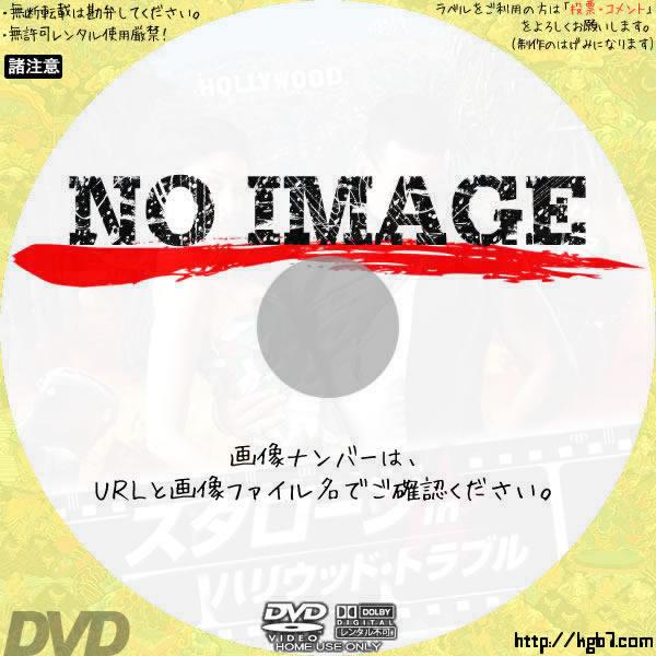 スタローン in ハリウッド・トラブル (01)(2009) BD・DVDラベル