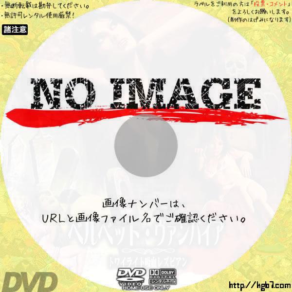 ベルベット・ヴァンパイア トワイライト吸血レズビアン  (1971) BD・DVDラベル