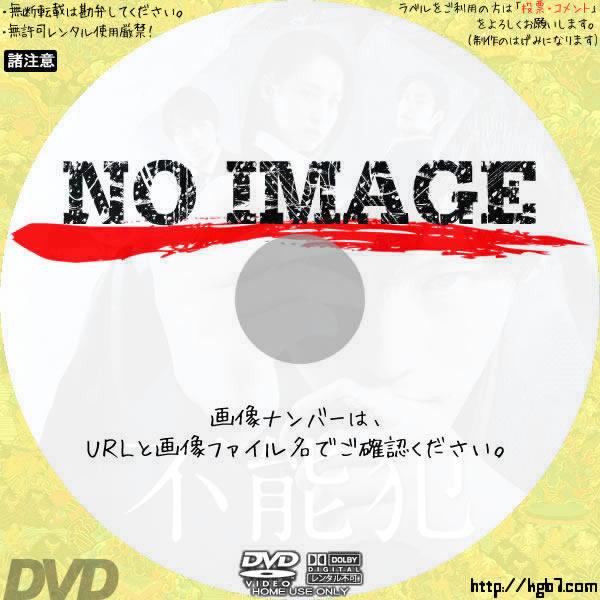 不能犯 (2018) BD・DVDラベル