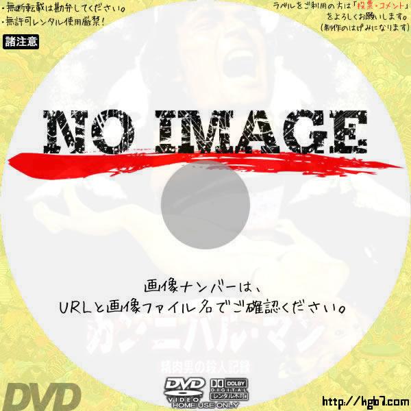 カンニバル・マン 精肉男の殺人記録 (1972) BD・DVDラベル