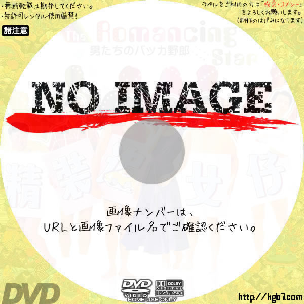 男たちのバッカ野郎 (1987) BD・DVDラベル