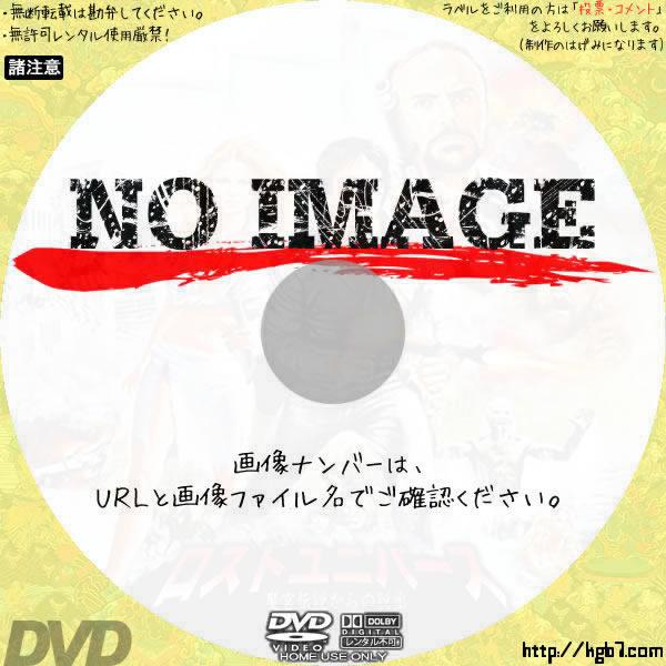 ロストユニバース 魔宮伝説からの脱出 (1983) BD・DVDラベル